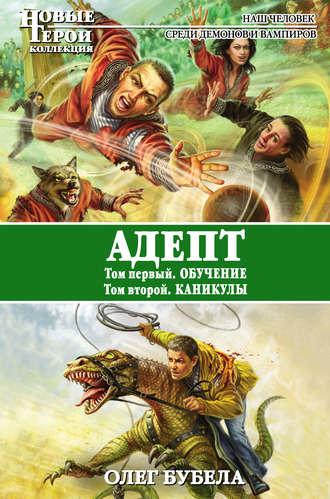 Олег Бубела, Адепт: Обучение. Каникулы