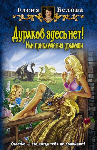 Елена Белова, Дураков здесь нет! Или приключения дракоши