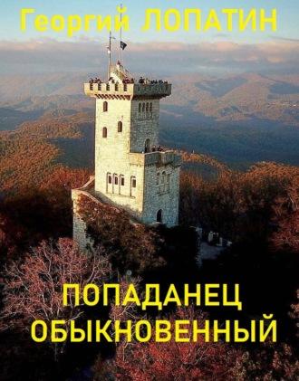 Георгий Лопатин, Попаданец обыкновенный