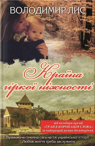 Володимир Лис, Країна гіркої ніжності
