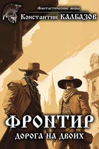 Константин Калбазов, Фронтир. Дорога на двоих