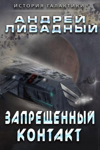 Андрей Ливадный, Запрещенный контакт