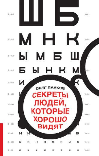 Олег Панков, Секреты людей, которые хорошо видят