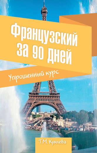 Татьяна Кумлева, Французский за 90 дней. Упрощенный курс