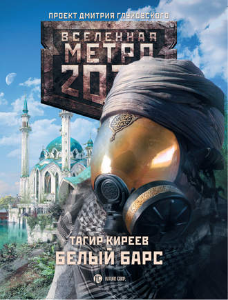 Тагир Киреев, Метро 2033. Белый барс