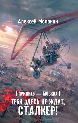 Алексей Молокин, Припять – Москва. Тебя здесь не ждут, сталкер!