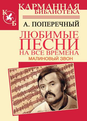 Анатолий Поперечный, Малиновый звон. Любимые песни на все времена