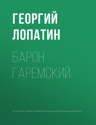 Георгий Лопатин, Барон Гаремский