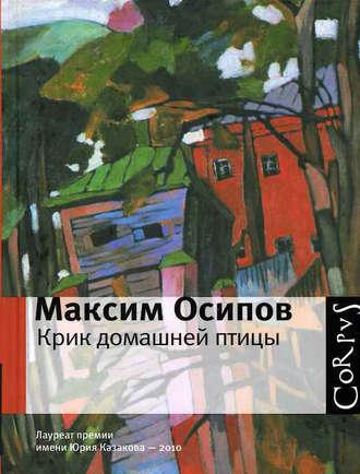 Максим Осипов, Крик домашней птицы (сборник)