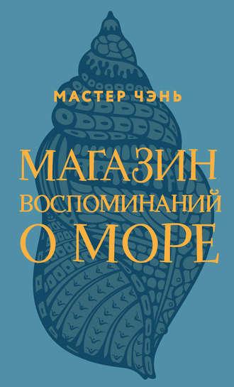 Мастер Чэнь, Магазин воспоминаний о море (сборник)