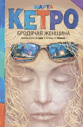 Марта Кетро, Бродячая женщина (сборник)