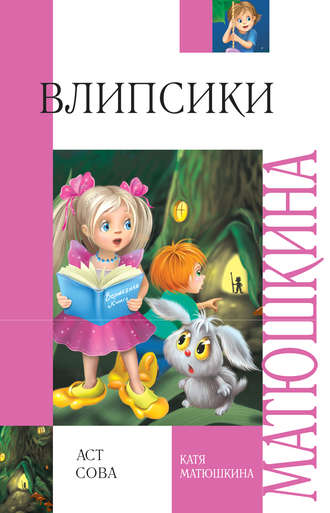 Катя Матюшкина, Влипсики