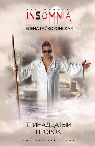 Елена Гайворонская, Тринадцатый пророк