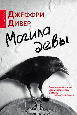 Джеффри Дивер, Могила девы