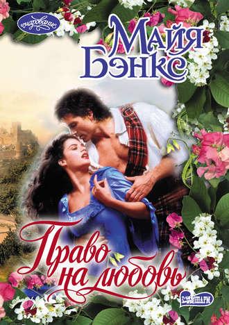 Майя Бэнкс, Право на любовь
