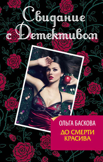Ольга Баскова, До смерти красива