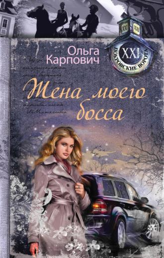 Ольга Карпович, Жена моего босса