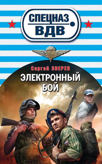 Сергей Зверев, Электронный бой