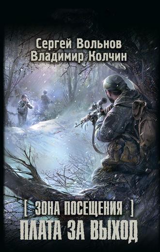 Сергей Вольнов, Владимир Колчин, Зона Посещения. Плата за выход