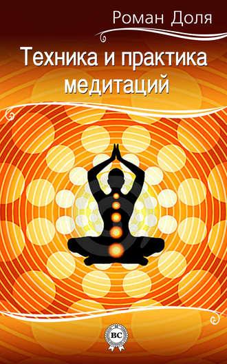 Роман Доля, Техника и практика медитаций