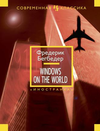 Фредерик Бегбедер, Windows on the World