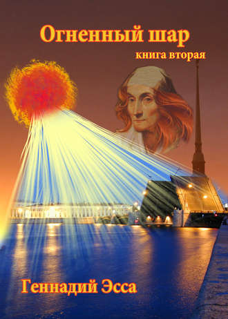 Геннадий Эсса, Огненный шар. Книга 2