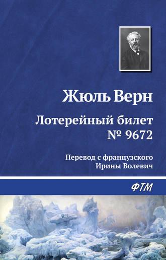 Жюль Верн, Лотерейный билет №9672