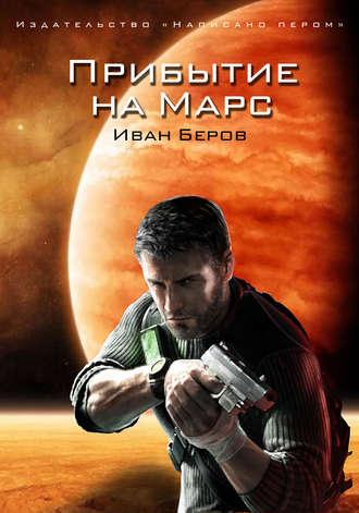 Иван Беров, Прибытие на Марс