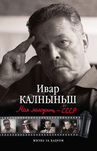 Ивар Калныньш, Моя молодость – СССР