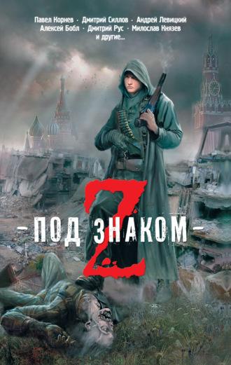 Дмитрий Рус, Милослав Князев, Под знаком Z (сборник)