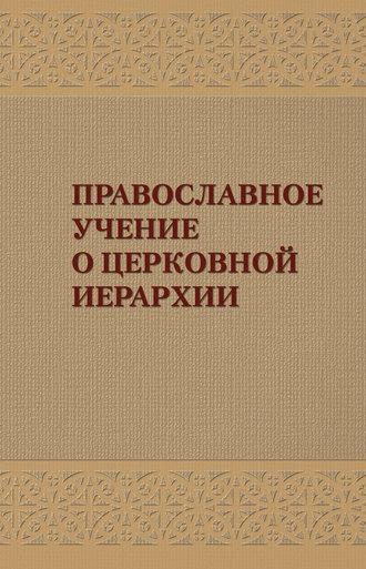 Александр Задорнов, Православное учение о церковной иерархии: Антология святоотеческих текстов