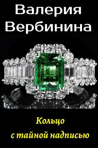 Валерия Вербинина, Кольцо с тайной надписью
