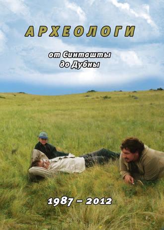 Федор Петров, Археологи: от Синташты до Дубны. 1987-2012