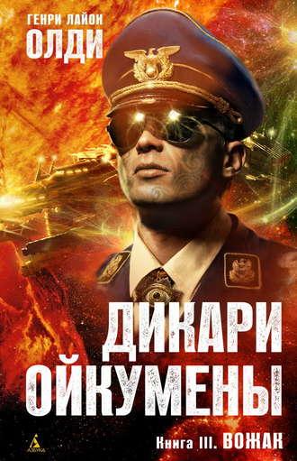 Генри Олди, Вожак