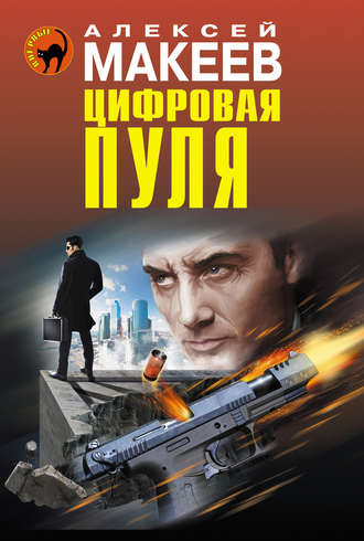 Алексей Макеев, Цифровая пуля