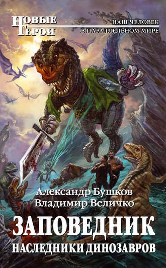 Александр Бушков, Владимир Величко, Заповедник. Наследники динозавров