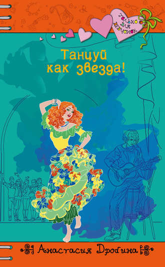 Анастасия Дробина, Танцуй как звезда!