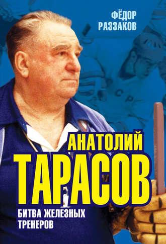 Федор Раззаков, Анатолий Тарасов. Битва железных тренеров