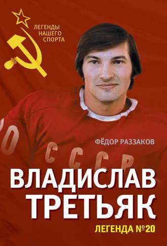Федор Раззаков, Владислав Третьяк. Легенда №20