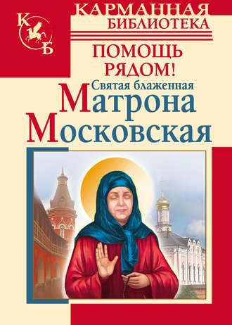 Анна Чуднова, Ольга Светлова, Святая блаженная Матрона Московская. Помощь рядом!