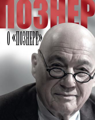 Владимир Познер, Познер о «Познере»