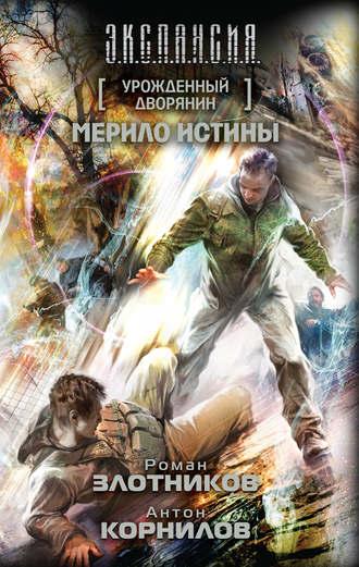 Роман Злотников, Антон Корнилов, Урожденный дворянин. Мерило истины
