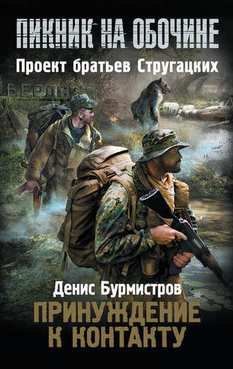 Денис Бурмистров, Принуждение к контакту