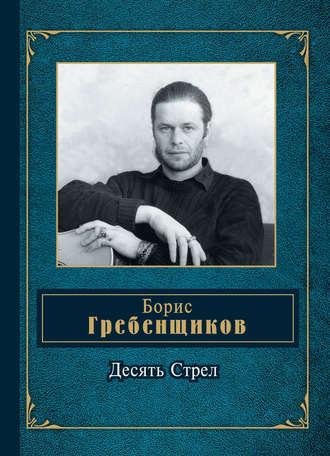 Борис Гребенщиков, Десять Стрел