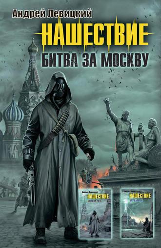 Андрей Левицкий, Нашествие. Битва за Москву (сборник)