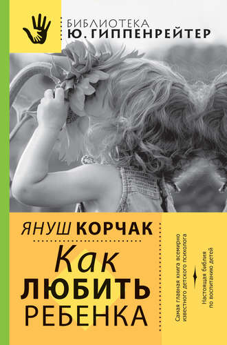 Януш Корчак, Как любить ребенка