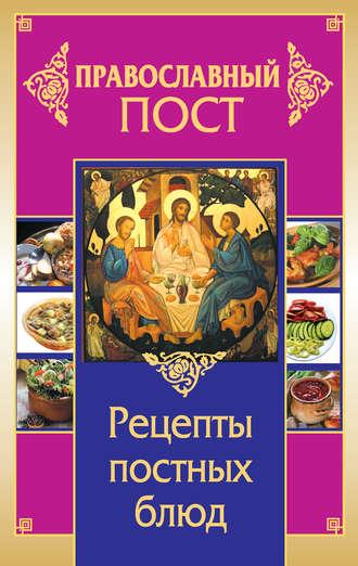 Иоланта Прокопенко, Православный пост. Рецепты постных блюд