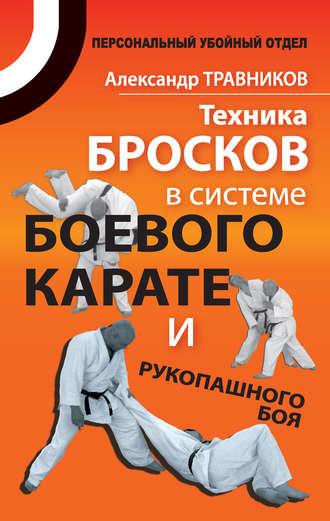Александр Травников, Техника бросков в системе боевого карате и рукопашного боя