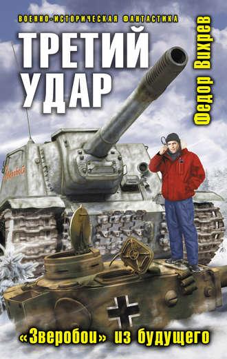 Федор Вихрев, Третий удар. «Зверобой» из будущего