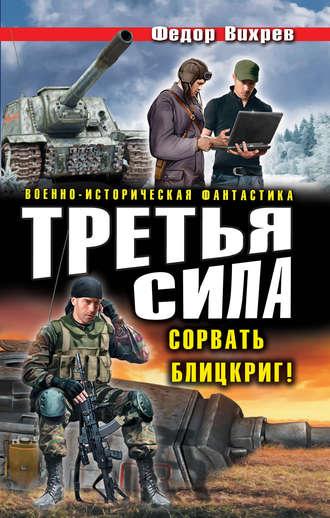 Федор Вихрев, Третья сила. Сорвать Блицкриг! (сборник)